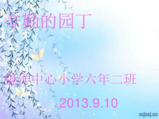 辛勤的园丁 镜洋中心小学六年二班                2013.9.10