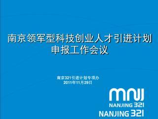 南京领军型科技创业人才引进计划 申报工作会议