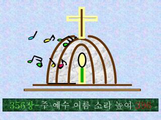 356 장 - 주 예수 이름 소리 높여  396