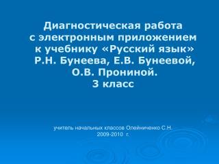 Диагностическая работа  с электронным приложением  к учебнику «Русский язык»