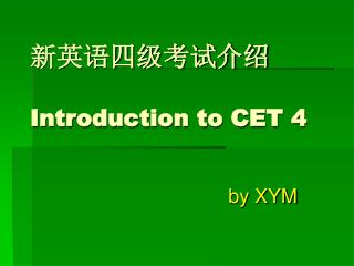 新英语四级考试介绍 Introduction to CET 4
