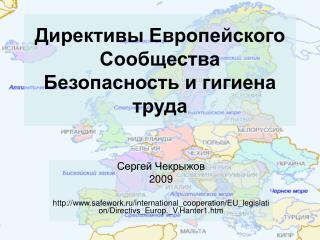 Директивы Европейского Сообщества Безопасность и гигиена труда