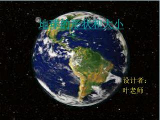 地球的形状和大小
