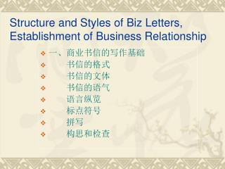 Structure and Styles of Biz Letters, Establishment of Business Relationship