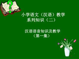 小学语文(汉语)教学         系列知识(二)