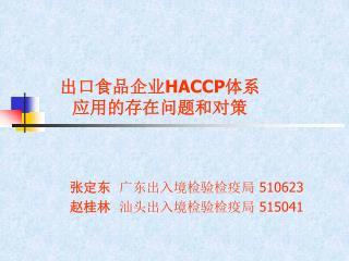 出口食品企业 HACCP 体系 应用的存在问题和对策