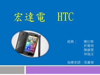 宏達電   HTC