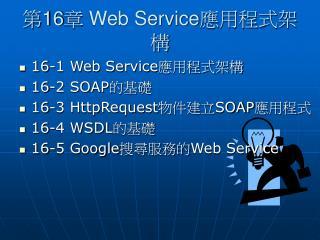 第 16 章  Web Service應用程式架構