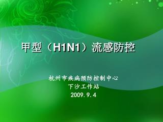 甲型( H1N1 )流感防控