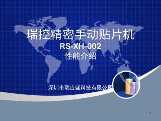 瑞控精密手动贴片机 RS-XH-002 性能介绍 深圳市瑞吉盛科技有限公司