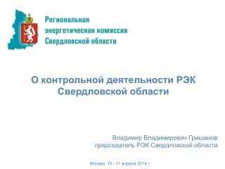 Владимир Владимирович Гришанов  председатель РЭК Свердловской области