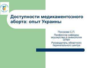Доступности медикаментозного аборта: опыт Украины
