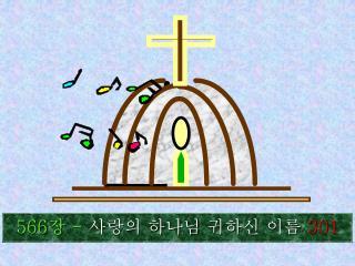 566 장  -  사랑의 하나님 귀하신 이름  301