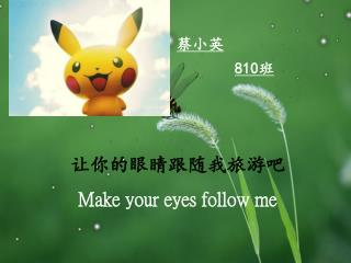 ??????????? Make your eyes follow me