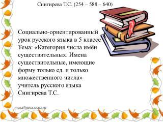 Снигирева Т.С. (254 – 588 – 640)
