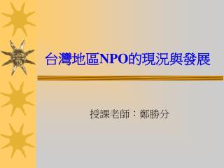 台灣地區 NPO 的現況與發展
