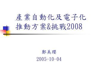 產業自動化及電子化推動方案 & 挑戰 2008