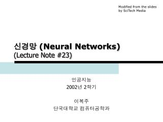 신경망  (Neural Networks) (Lecture Note #23)