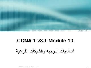 CCNA 1 v3.1 Module 10 أساسيات التوجيه والشبكات الفرعية