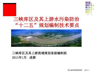 """三峡库区及其上游水污染防治 """" 十二五 """" 规划编制技术要点"""