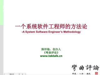 一个系统软件工程师的方法论 -A System Software Engineer's Methodology
