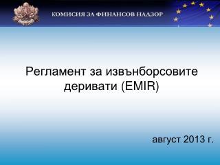 Регламент за извънборсовите деривати  (EMIR)