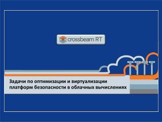 Задачи по оптимизации и виртуализации платформ безопасности в облачных вычислениях