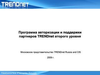 Программа авторизации и поддержки  партнеров  TRENDnet  второго уровня