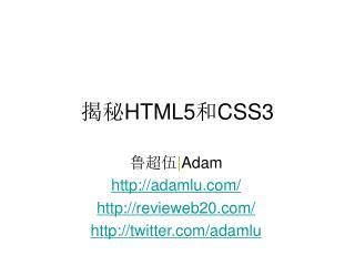 揭秘HTML5和CSS3