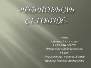«Чернобыль сегодня»