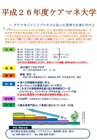 埼玉県社会福祉協議会 ケアマネジャー業務課 (担当: 滑川 ) tel : 048-824-3111 fax : 048-825-9185