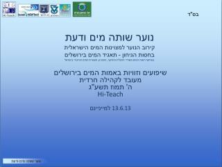 שיפועים וזוויות באמות המים בירושלים מעובד לקהילה חרדית ה' תמוז  תשע''ג Hi-Teach 13.6.13 למייניינם