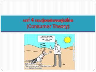 บทที่  4  ทฤษฎีพฤติกรรมผู้บริโภค (Consumer Theory)