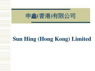 申鑫 ( 香港 ) 有限公司