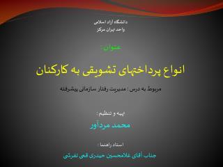 دانشگاه آزاد اسلامی واحد تهران مرکز عنوان : انواع پرداختهای تشویقی به کارکنان
