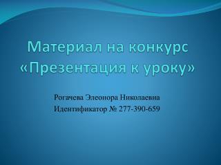 Материал на конкурс «Презентация к уроку»