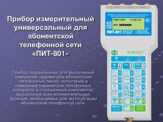 Прибор измерительный универсальный для абонентской телефонной сети «ПИТ-801»