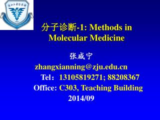 分子诊断 -1: Methods in Molecular Medicine