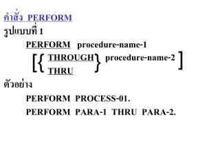 คำสั่ง  PERFORM รูปแบบ ที่ 1 PERFORM    procedure-name-1 THROUGH      procedure-name-2 THRU