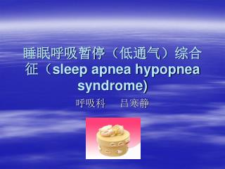 ??????????????? sleep apnea hypopnea syndrome)