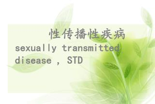 性传播性疾病 sexually transmitted disease , STD