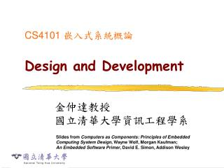 CS4101  嵌入式系統概論 Design and Development