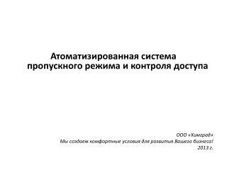 Атоматизированная  система  пропускного режима и контроля доступа ООО «Химград»