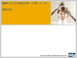 SAP  化工行业最佳实践  ( 中国) V1.603 最新动态