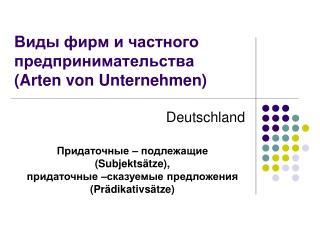 Виды фирм и частного предпринимательства (Arten von Unternehmen)