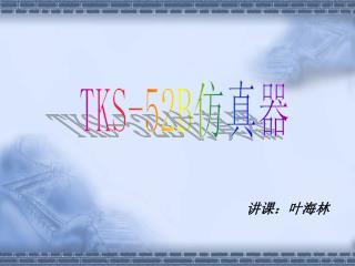 TKS-52B 仿真器
