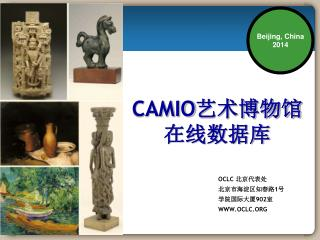 OCLC  北京代表处 北京市海淀区知春路 1 号 学院国际大厦 902 室 WWW.OCLC.ORG