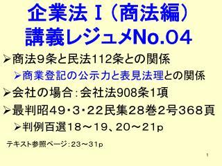 企業法 Ⅰ (商法編) 講義レジュメ No. 04