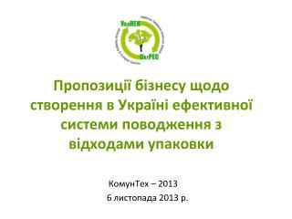 Пропозиції бізнесу щодо створення в Україні ефективної системи поводження з відходами упаковки