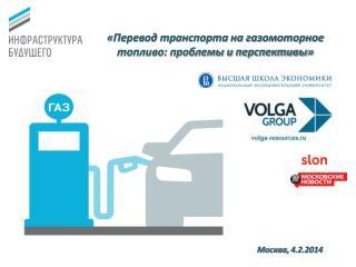 «Перевод транспорта на газомоторное топливо: проблемы и перспективы»